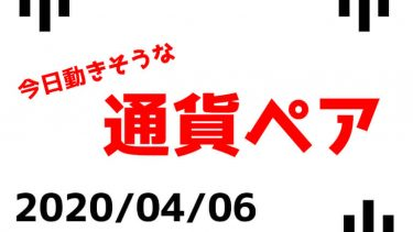 今日動きそうなFX通貨ペア 2020/04/06