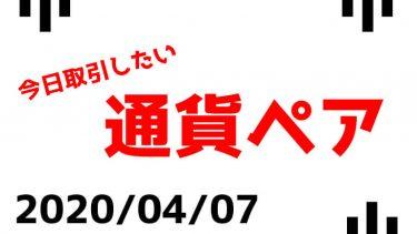 今日取引したいFX通貨ペア 2020/04/07